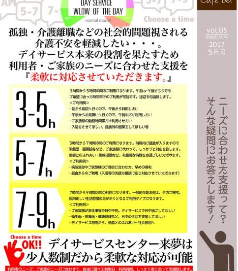 法人広報誌「しゅん's Cafe' time」 Vol 5 (2017.5月号)発行いたしました。