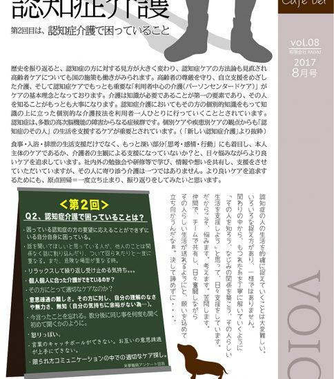 法人広報誌「しゅん's Cafe' time」 Vol 8 (2017.8月号)発行いたしました。