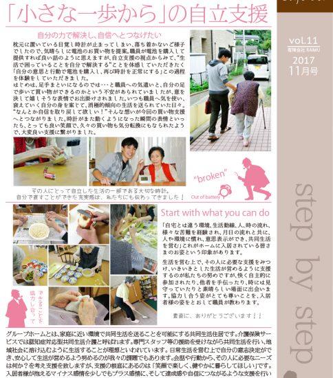 法人広報誌「しゅん's Cafe' time」 Vol 11 (2017.11月号)発行いたしました。