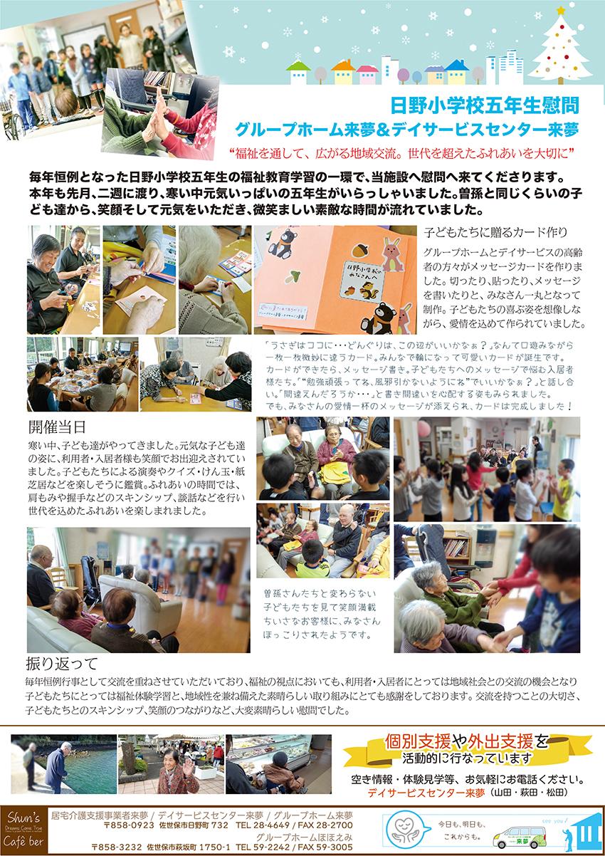 法人広報誌「しゅん's Cafe' time」 Vol 12 (2017.12月号)発行いたしました。