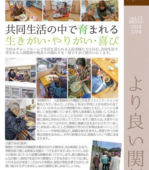 法人広報誌「しゅん's Cafe' time」 Vol 15 (2018.3月号)発行いたしました。