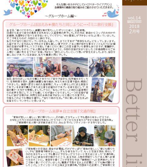 法人広報誌「しゅん's Cafe' time」 Vol 14 (2018.2月号)発行いたしました。