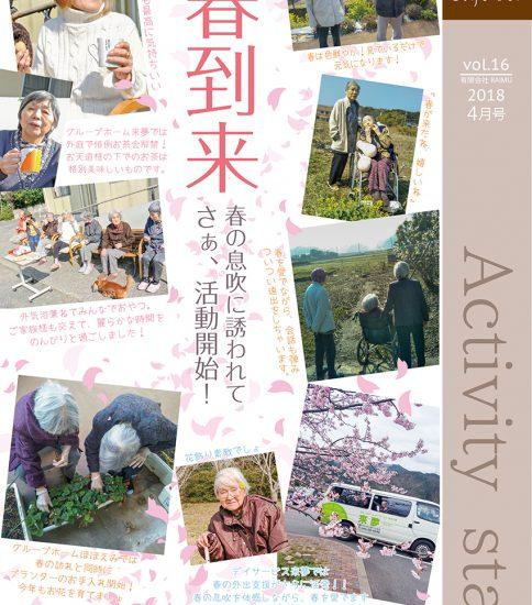 法人広報誌「しゅん's Cafe' time」 Vol 16 (2018.4月号)発行いたしました。