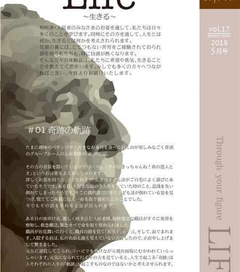 法人広報誌「しゅん's Cafe' time」 Vol 17 (2018.5月号)発行いたしました。