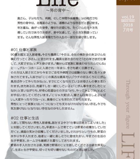 法人広報誌「しゅん's Cafe' time」 Vol 19 (2018.7月号)発行いたしました。