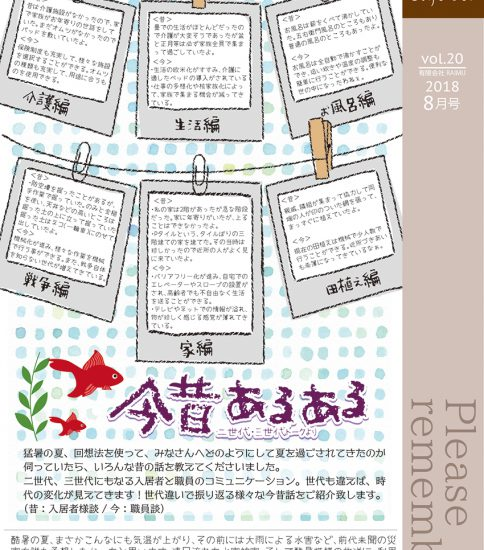 法人広報誌「しゅん's Cafe' time」 Vol 20 (2018.8月号)発行いたしました。