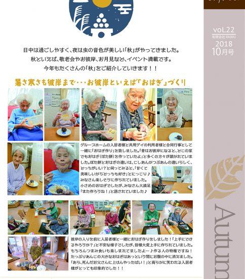 法人広報誌「しゅん's Cafe' time」 Vol 22 (2018.10月号)発行いたしました。