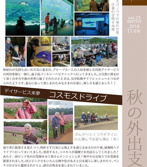 法人広報誌「しゅん's Cafe' time」 Vol 23 (2018.11月号)発行いたしました。