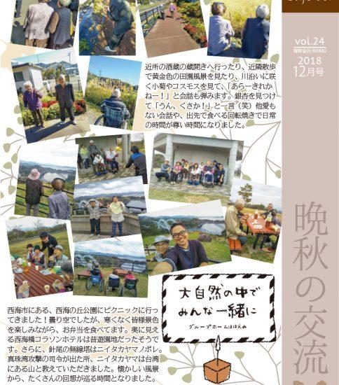 法人広報誌「しゅん's Cafe' time」 Vol 24 (2018.12月号)発行いたしました。
