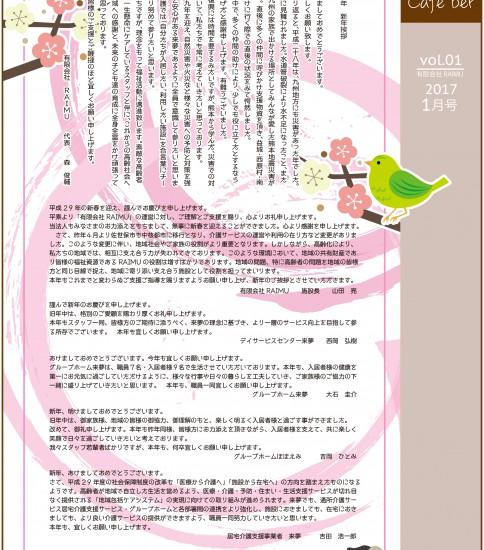 法人広報誌「しゅん's Cafe' time」 Vol 1 (2017.1月号)発行いたしました。