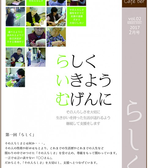 法人広報誌「しゅん's Cafe' time」 Vol 2 (2017.2月号)発行いたしました。