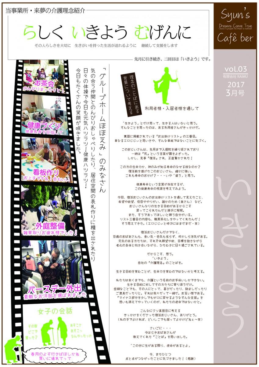 法人広報誌「しゅん's Cafe' time」 Vol 3 (2017.3月号)発行いたしました。