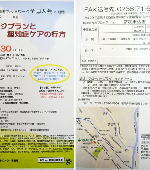 全国認知症介護指導者ネットワーク全国大会in福岡
