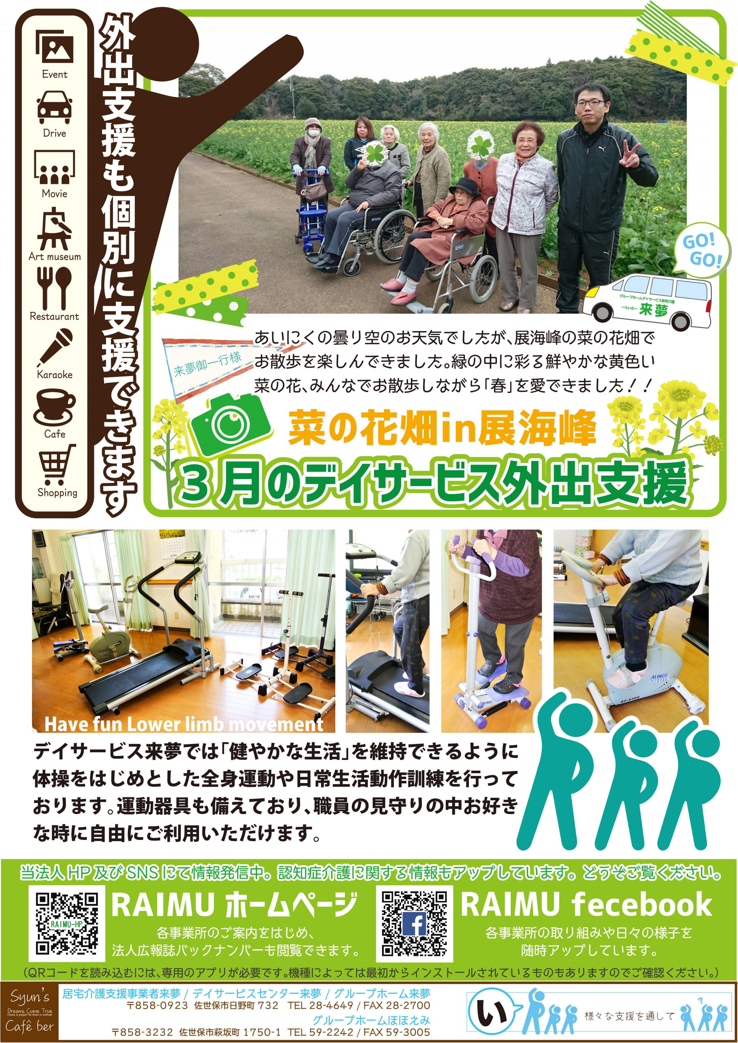 法人広報誌「しゅん's Cafe' time」 Vol 4 (2017.4月号)発行いたしました。