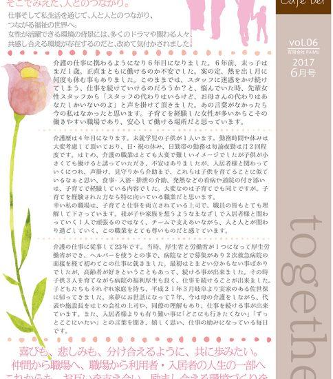 法人広報誌「しゅん's Cafe' time」 Vol 6 (2017.6月号)発行いたしました。