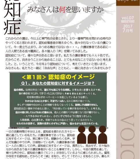法人広報誌「しゅん's Cafe' time」 Vol 7 (2017.7月号)発行いたしました。