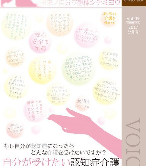 法人広報誌「しゅん's Cafe' time」 Vol 9 (2017.9月号)発行いたしました。