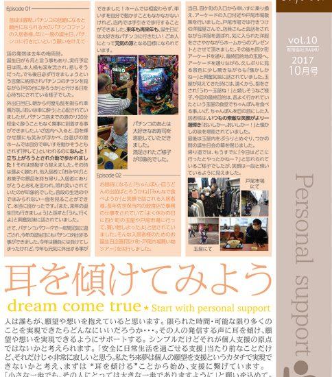 法人広報誌「しゅん's Cafe' time」 Vol 10 (2017.10月号)発行いたしました。