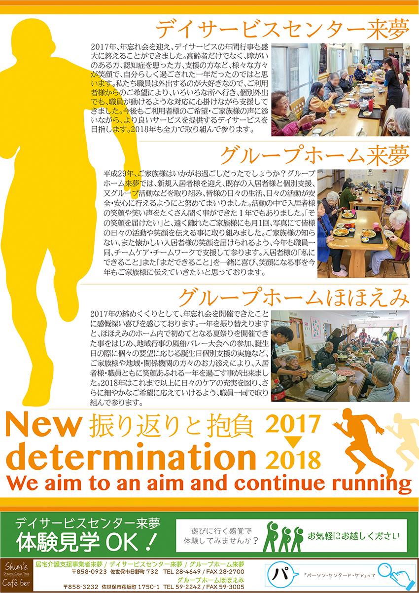 法人広報誌「しゅん's Cafe' time」 Vol 13 (2018.1月号)発行いたしました。