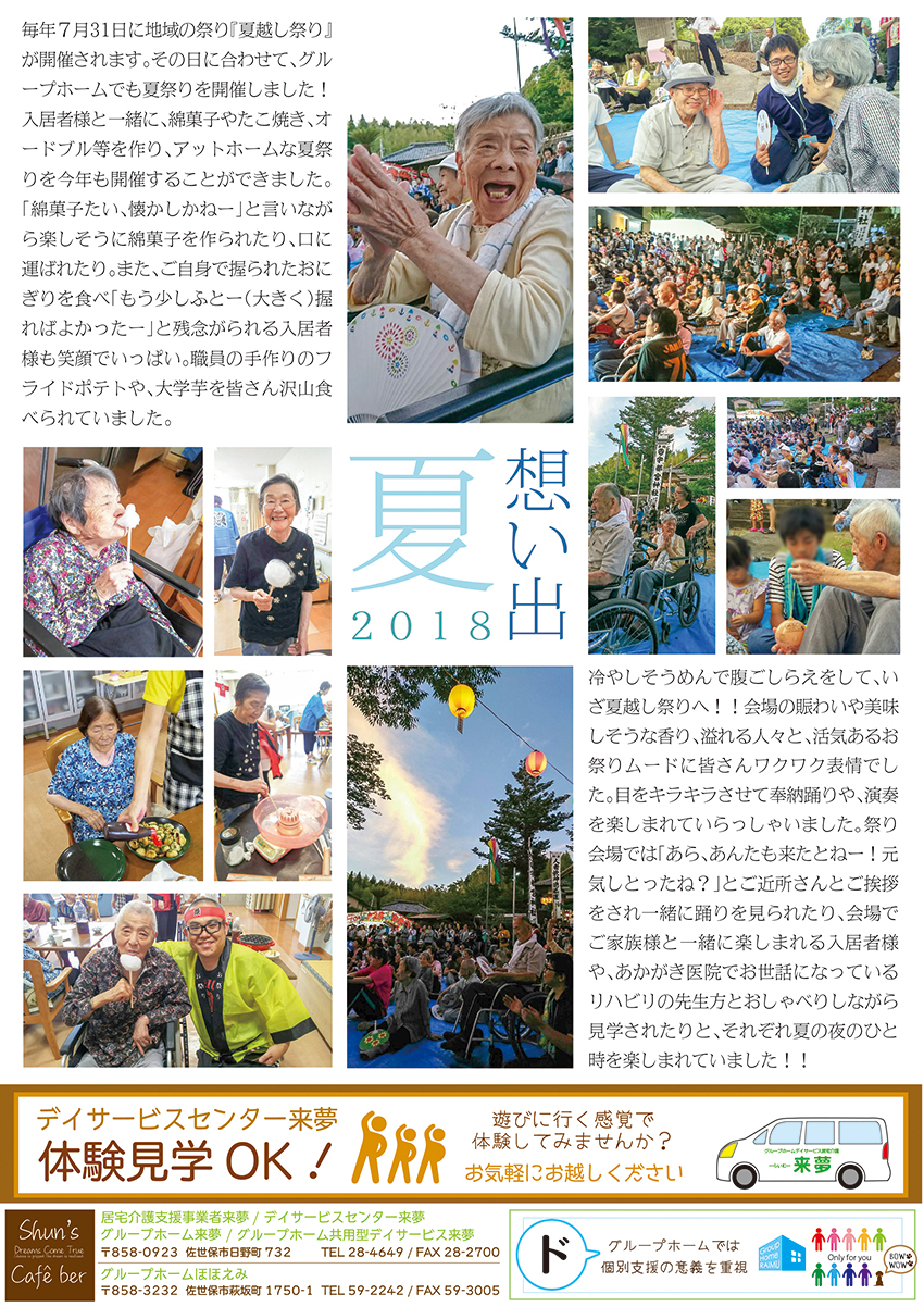 法人広報誌「しゅん's Cafe' time」 Vol 21 (2018.9月号)発行いたしました。