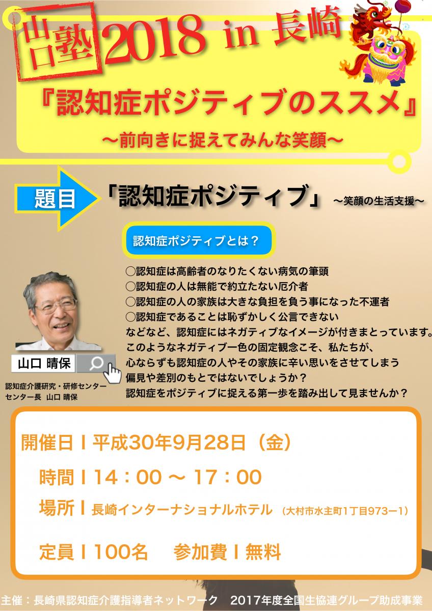 山口塾 2018 in 長崎『認知症ポジティブのススメ』