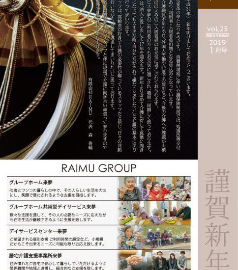 法人広報誌「しゅん's Cafe' time」 Vol 25 (2019.1月号)発行いたしました。