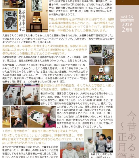 法人広報誌「しゅん's Cafe' time」 Vol 26 (2019.2月号)発行いたしました。