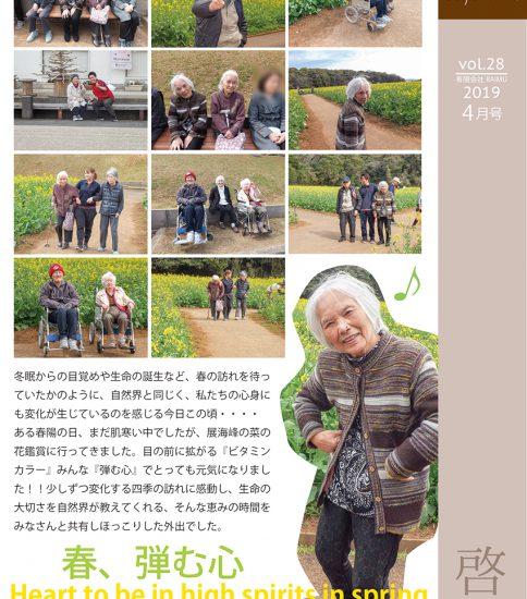 法人広報誌「しゅん's Cafe' time」 Vol 28 (2019.4月号)発行いたしました。