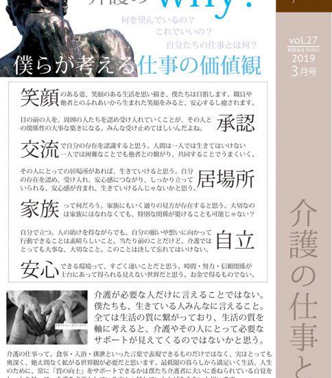 法人広報誌「しゅん's Cafe' time」 Vol 27 (2019.3月号)発行いたしました。