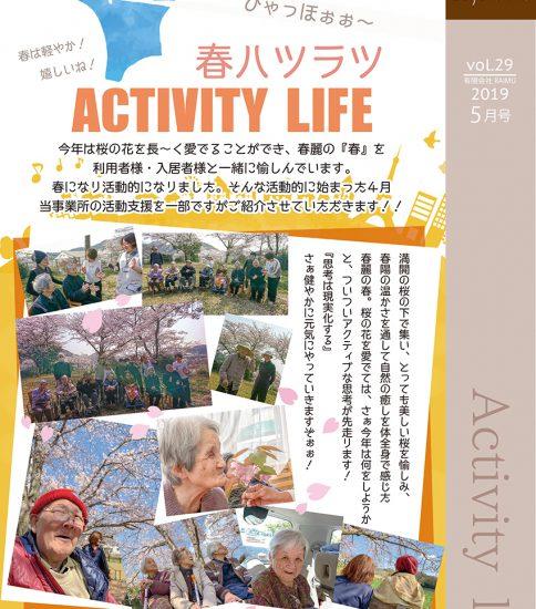 法人広報誌「しゅん's Cafe' time」 Vol 29 (2019.5月号)発行いたしました。