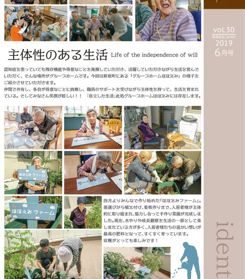 法人広報誌「しゅん's Cafe' time」 Vol 30 (2019.6月号)発行いたしました。