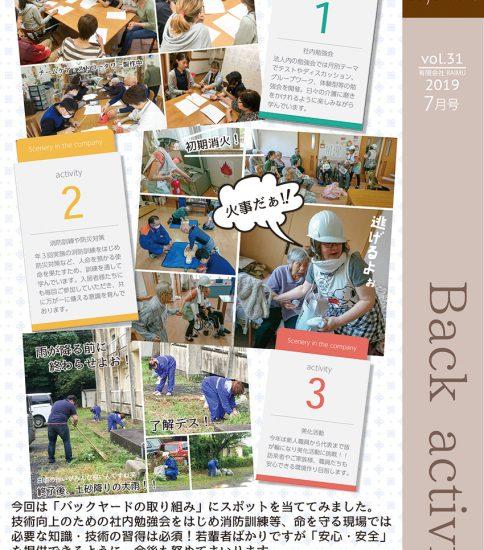 法人広報誌「しゅん's Cafe' time」 Vol 31 (2019.7月号)発行いたしました。