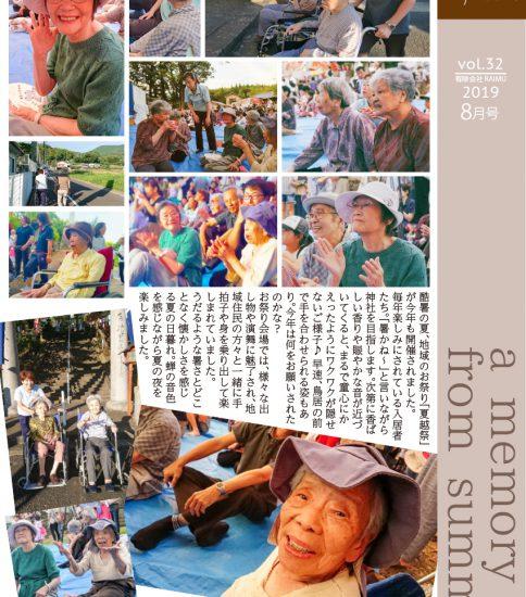 法人広報誌「しゅん's Cafe' time」 Vol 32 (2019.8月号)発行いたしました。