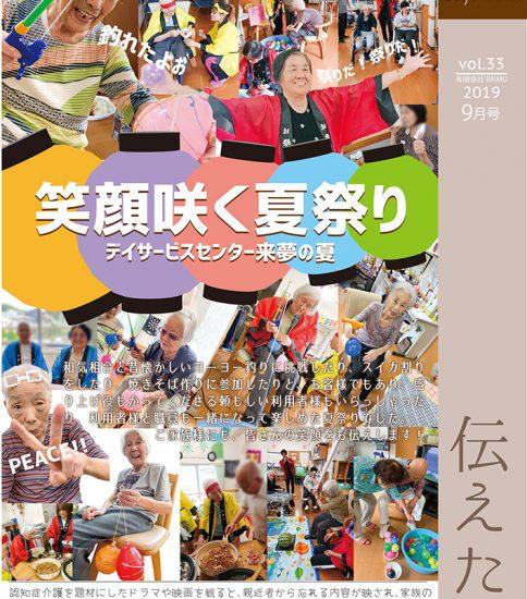 法人広報誌「しゅん's Cafe' time」 Vol 33 (2019.9月号)発行いたしました。