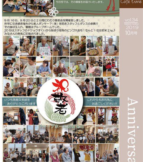 法人広報誌「しゅん's Cafe' time」 Vol 34 (2019.10月号)発行いたしました。