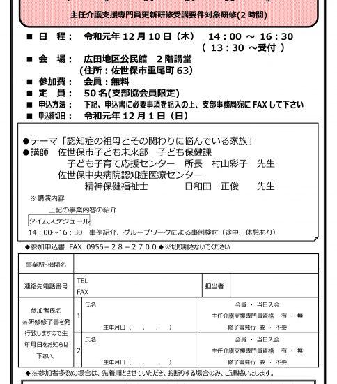 研修案内(事例検討)令和元年12月10日