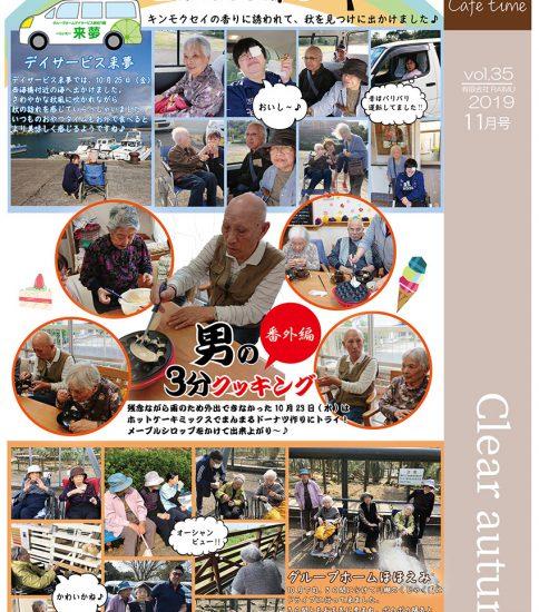 法人広報誌「しゅん's Cafe' time」 Vol 35 (2019.11月号)発行いたしました。