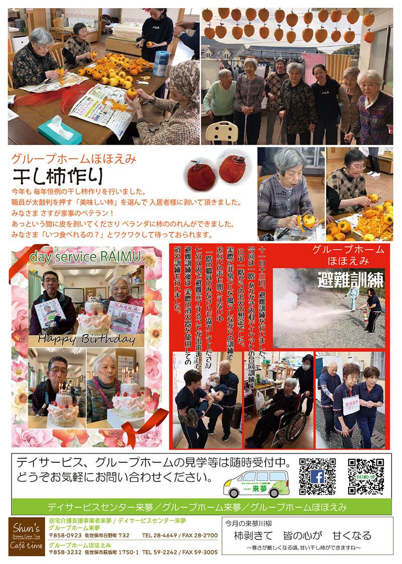 法人広報誌「しゅん's Cafe' time」 Vol 36 (2019.12月号)発行いたしました。