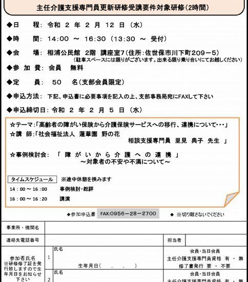 研修案内(事例検討)令和2年2月12日