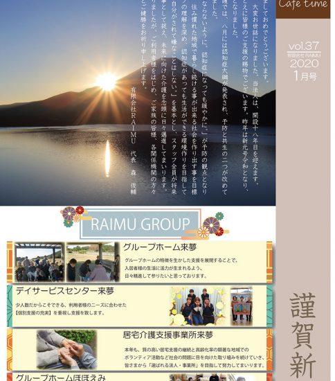 法人広報誌「しゅん's Cafe' time」 Vol 37 (2020.1月号)発行いたしました。