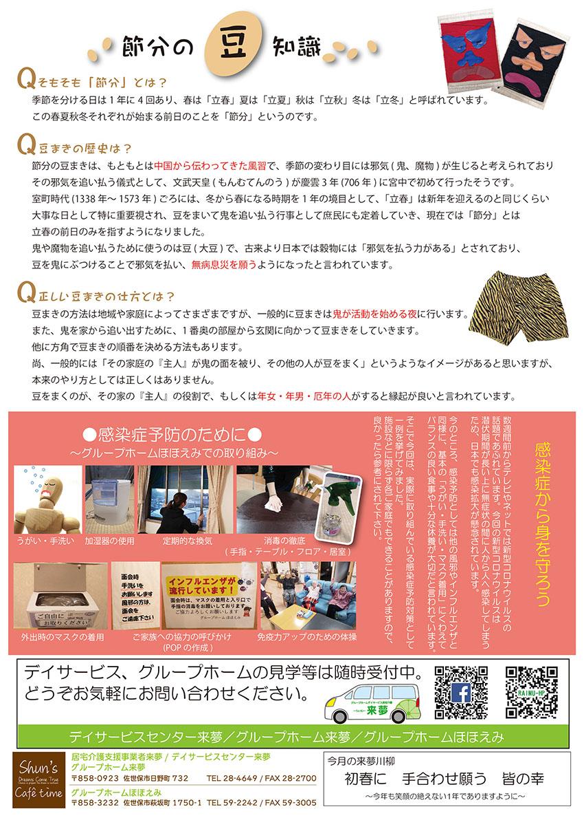法人広報誌「しゅん's Cafe' time」 Vol 38 (2020.2月号)発行いたしました。