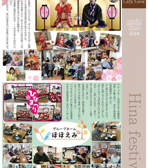 法人広報誌「しゅん's Cafe' time」 Vol 40 (2020.4月号)発行いたしました。