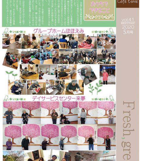 法人広報誌「しゅん's Cafe' time」 Vol 41 (2020.5月号)発行いたしました。
