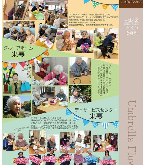 法人広報誌「しゅん's Cafe' time」 Vol 42 (2020.6月号)発行いたしました。