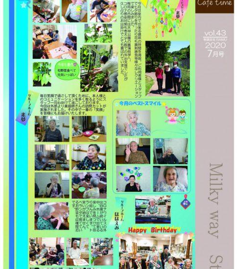 法人広報誌「しゅん's Cafe' time」 Vol 43 (2020.7月号)発行いたしました。