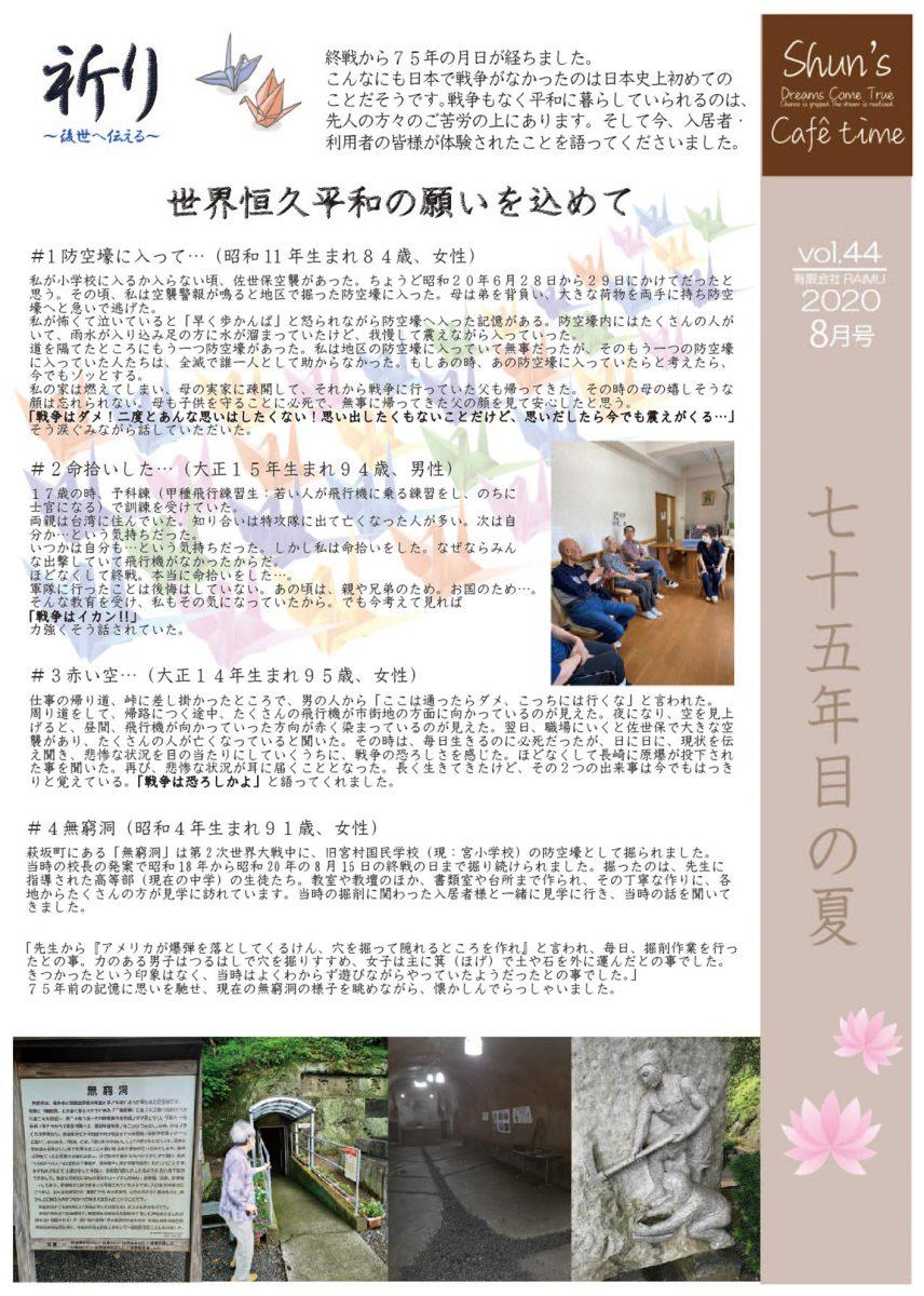 法人広報誌「しゅん's Cafe' time」 Vol 44 (2020.8月号)発行いたしました。