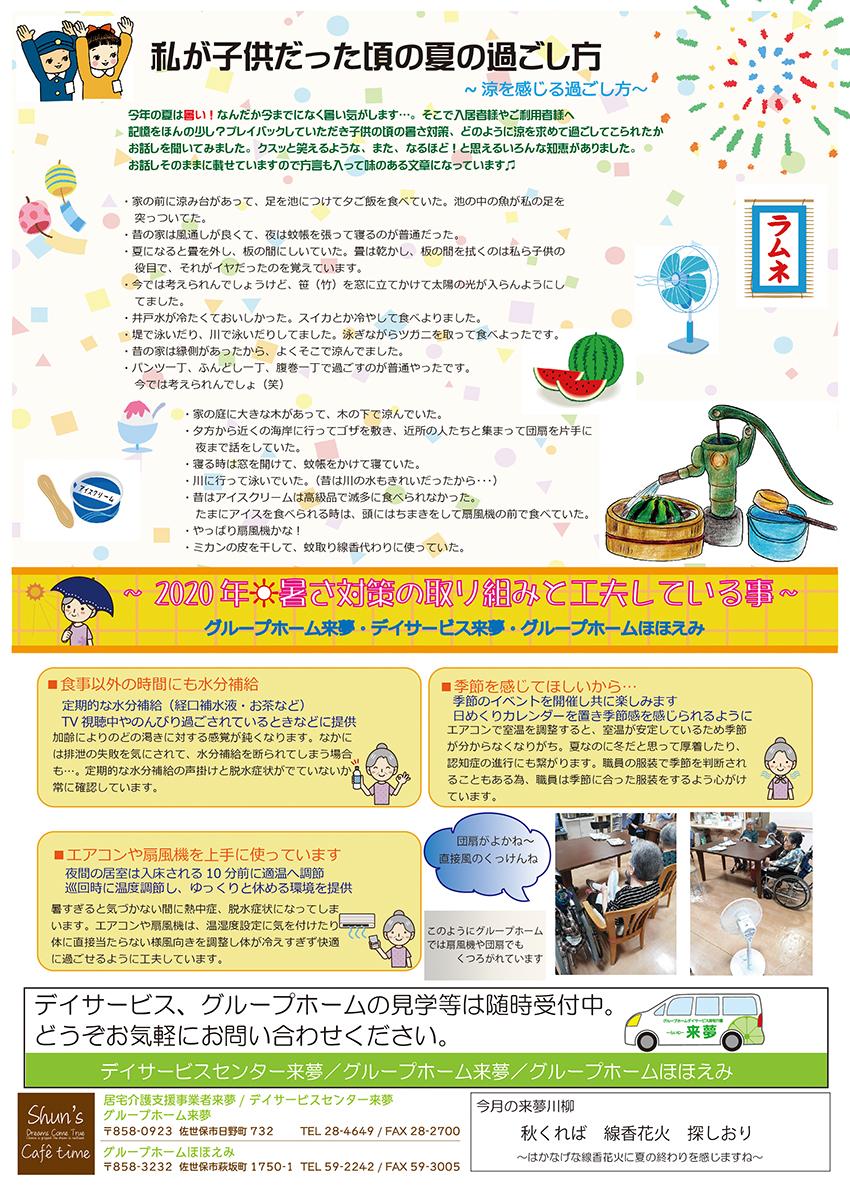 法人広報誌「しゅん's Cafe' time」 Vol 45 (2020.9月号)発行いたしました。