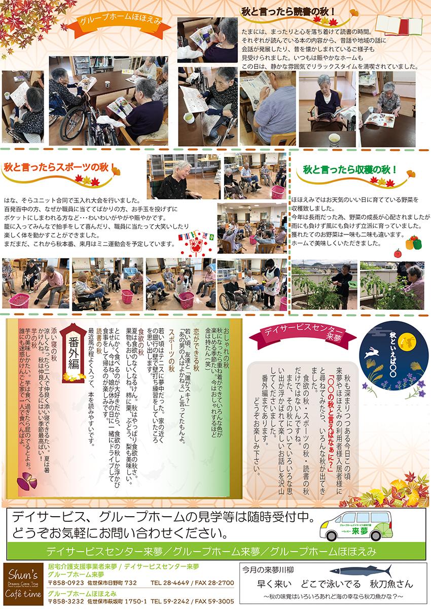 法人広報誌「しゅん's Cafe' time」 Vol 46 (2020.10月号)発行いたしました。