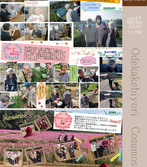 法人広報誌「しゅん's Cafe' time」 Vol 47 (2020.11月号)発行いたしました。