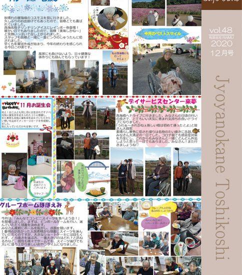 法人広報誌「しゅん's Cafe' time」 Vol 48 (2020.12月号)発行いたしました。